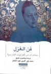 فن الغزل مختارات من الغزليات الفارسية - محمد نور الدين عبد المنعم