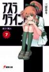 アスラクライン〈7〉凍えて眠れ - Gakuto Mikumo, 和狸 ナオ