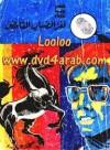 لغز الضباب الغامض - محمود سالم
