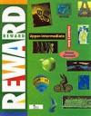 Reward Upper Intermediate - Simon Greenall
