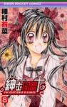 紳士同盟 クロス 8 - Arina Tanemura