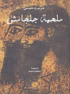 ملحمة جلجامش - Anonymous, صلاح أبو السعود