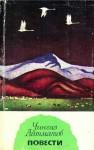 Повести (Первый учитель, Джамиля, Тополёк мой в красной косынке, Верблюжий глаз) - Chingiz Aitmatov
