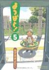 よつばと! 5 (Yotsuba&! #5) - Kiyohiko Azuma, あずま きよひこ