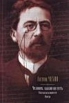 Человек, каков он есть - Anton Chekhov, Антон Чехов