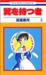Tsubasa wo Motsu mono 3 (Comic) - Natsuki Takaya