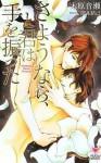 さようなら、と君は手を振った - Narise Konohara, Youki Fukai