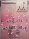 تأملات في العمل الإسلامي - محمد الدويش