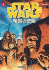 Star Wars: The Empire Strikes Back Manga, Volume 4 - Toshiki Kudo, George Lucas, David Land