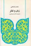 زبان و تفکر: مجموعه مقالات زبان شناسی - محمدرضا باطنی