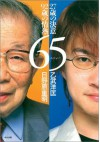 65: 27 Sai No Ketsui 92 Sai No Jōnetsu - Shigeaki Hinohara, 乙武 洋匡
