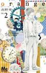 orange vol 2 - Ichigo Takano
