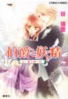 伯爵と妖精白い翼を継ぐ絆 - Mizue Tani, Asako Takaboshi