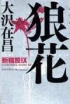 Ōkamibana: Shinjukuzame IX = Lobisomem - Arimasa Osawa