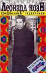 Прекрасные неудачники (Revolution 9) - Leonard Cohen, Леонард Коэн, Anastasia Gryzunova