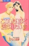 Kowashitaihodo Aisaretai 7 - Amu Sumoto