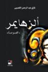 ألزهايمر - Ghazi Abdul Rahman Algosaibi, غازي عبد الرحمن القصيبي