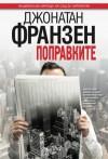 Поправките - Jonathan Franzen, Владимир Молев