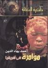 مؤامرة فى أفريقيا - أحمد بهاء الدين