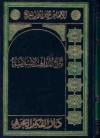 تاريخ المذاهب الإسلامية - محمد أبو زهرة