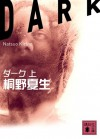 Dāku =Dark - Natsuo Kirino