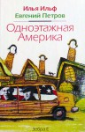 Одноэтажная Америка - Ilya Ilf, Yevgeni Petrov, Илья Ильф, Евгений Петров