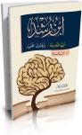 ابن رشد: فقيه الفلاسفة.. وفيلسوف الفقهاء - محمد عمارة
