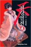 Chun Rhang Yhur Jhun Volume 4 - Sung-Woo Park