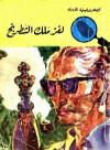 لغز ملك الشطرنج - محمود سالم