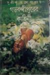 গড়বন্দীপুরের কাহিনী - Sunil Gangopadhyay