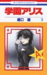 学園アリス 9 - Tachibana Higuchi