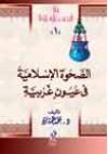 الصحوة الاسلامية في عيون غربية - محمد عمارة