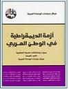 أزمة الديمقراطية في الوطن العربي - مجموعة