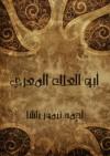 أبو العلاء المعري - أحمد تيمور