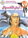 أرض الأهوال - نبيل فاروق