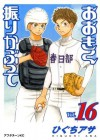 Big Windup! Vol. 16 - Asa Higuchi
