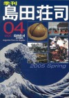 季刊・島田荘司 [Kikan Shimada Sōji: Magazine From Los Angeles 4(2005 1)] - Soji Shimada