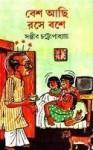 বেশ আছি রসে বশে - Sanjib Chattopadhyay