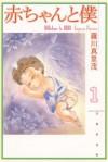 赤ちゃんと僕 1 (白泉社文庫) (Japanese Edition) - Marimo Ragawa