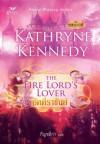 อัคคีราชันย์ / The Fire Lord's Lover (The Elven Lords Series, #1) - Kathryne Kennedy, แคธรีน เคนเนดี้, กัญชลิกา