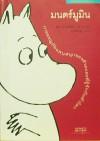 มนตร์มูมิน (Finn Family Moomintroll) - Tove Jansson, ธารพายุ