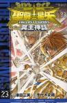 聖闘士星矢 THE LOST CANVAS 冥王神話 23 - Masami Kurumada, Shiori Teshirogi