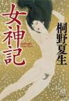 女神記 - Natsuo Kirino, 桐野 夏生