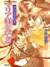 Mariasama ga Miteru: Crisscross - Oyuki Konno