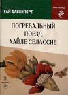 Погребальный поезд Хайле Селассие (Creme de la Creme) - Guy Davenport, Гай Давенпорт, Max Nemtsov, Dmitry Volchek