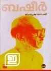 Balyakalasakhi - Vaikom Muhammad Basheer