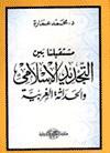 مستقبلنا بين التجديد الإسلامي والحداثة الغربية - محمد عمارة