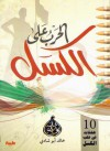 الحرب على الكسل - خالد أبو شادي