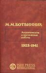 Mikhail Botvinnik Analytical and Critical Work 1923-1941 (Russian Edition) - Mikhail Botvinnik, Sam Sloan