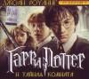 Garri Potter i tainaia komnata - J.K. Rowling